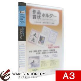 セキセイ 賞状 ファイル 賞状ホルダー A3 ブルー SSS-230-10
