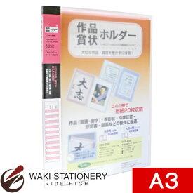 セキセイ 賞状 ファイル 賞状ホルダー A3 ピンク SSS-230-20