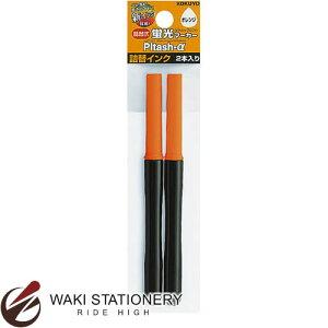 コクヨ 詰替式蛍光マーカー [ピタッシュアルファ] 詰替インク オレンジ PMR-L1YR