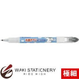 パイロット 布書きペン タフウォッシュ 極細 ブラック MNN-12EF-B / 10セット