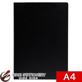 セキセイ クリップファイル(ダブル) 発泡美人 A4 ブラック FB-2036-60【クリップボード A4】