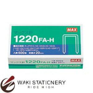 マックス ホッチキス針 大型・12号針 1220FA-H
