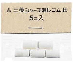 三菱鉛筆 シャープペンシル 消しゴム SKH / 10セット【シャーペン】