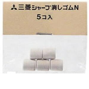 三菱鉛筆 シャープペンシル 消しゴム SKN / 10セット【シャーペン】