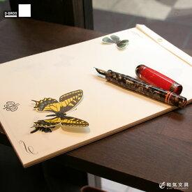 ディーブロス D-BROS レターヘッドバタフライ ホテルバタフライシリーズ【デザイン文具】【レターセット】