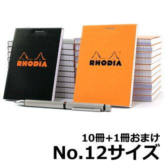 Rodia RHODIA Brock-DIA No.12 10 books set + 1 bonus