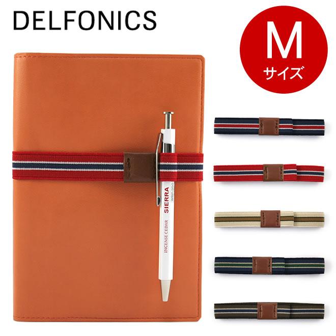 デルフォニックス DELFONICS ストライプ ループバンドM ペンホルダー付【デザイン文具】