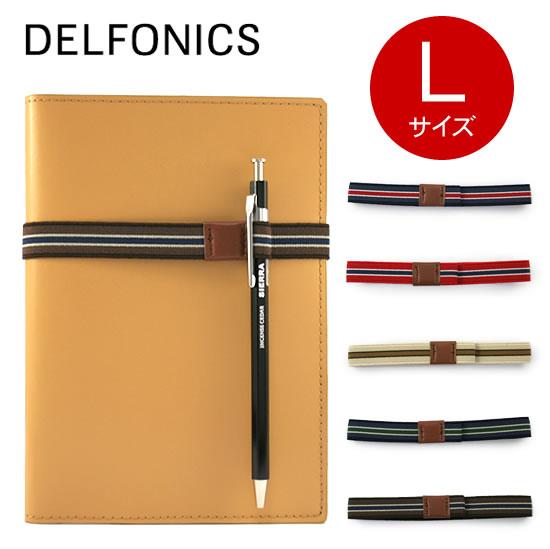 デルフォニックス DELFONICS ストライプ ループバンドL ペンホルダー付【デザイン文具】