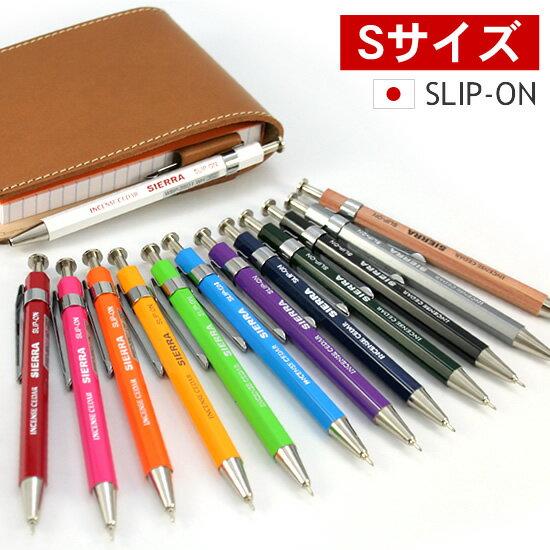 シエラ SIERRA ボールペン S / デザイン文具 デザイン おしゃれ 雑貨 文房具