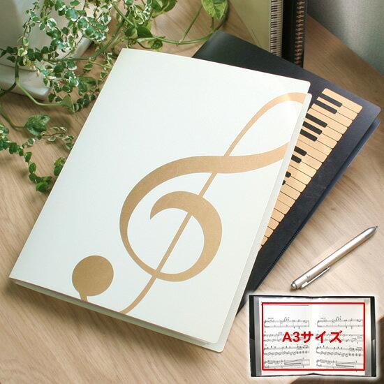 ミュージックフォーリビング MUSIC FOR LIVING 楽譜 ファイル(A4〜A3対応)【デザイン文具】【デザイン おしゃれ】【クリアファイル】