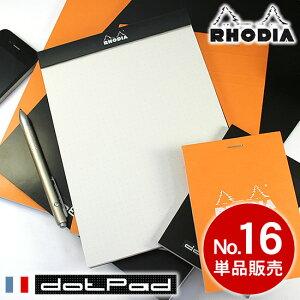 ロディア RHODIA ドットパッドNo.16 ドット方眼(5mm) 単品バラ【デザイン おしゃれ】【ドット入り罫線】