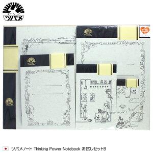 ツバメノート Thinking Power Notebook お試しセットB【文具 ノート】【デザイン おしゃれ】