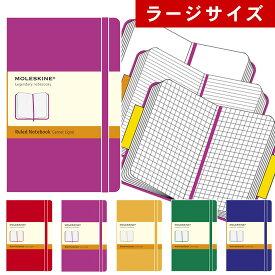 モレスキン MOLESKINE カラーノートブック ハードカバー ラージサイズ【デザイン文具】【デザイン おしゃれ 輸入 海外】
