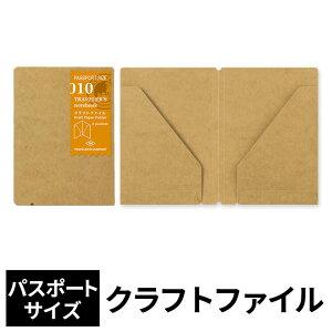 トラベラーズノート TRAVELER'S Notebook パスポートサイズ リフィル クラフトファイル 【トラベラーズ パスポート】