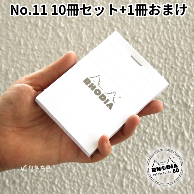 ロディア RHODIA ブロックロディア No.11 ホワイト 10冊セット+1冊おまけ