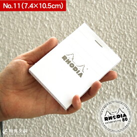 ロディア RHODIA ブロックロディア No.11 ホワイト 単品バラ