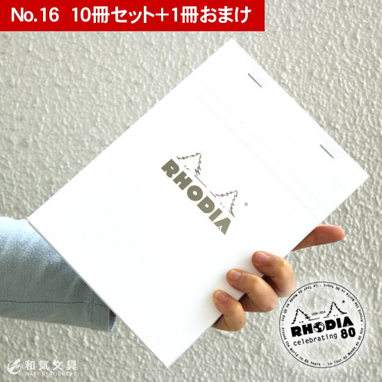 ロディア RHODIA ブロックロディア No.16 ホワイト 10冊セット+1冊おまけ