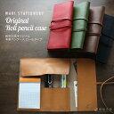 【名入れ 無料】ペンケース 革 和気文具オリジナル本革ロールペンケース 名入れ ギフト プレゼント
