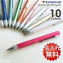 【名入れ 無料】ボールペン ステッドラー アバンギャルドライト ボールペン / 名入れ デザイン おしゃれ 多機能ペン 名入れ ボールペン