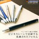 【名入れ 無料】ボールペン ステッドラー アバンギャルド ボールペン /デザイン おしゃれ 多機能ペン 名入れ ボールペン