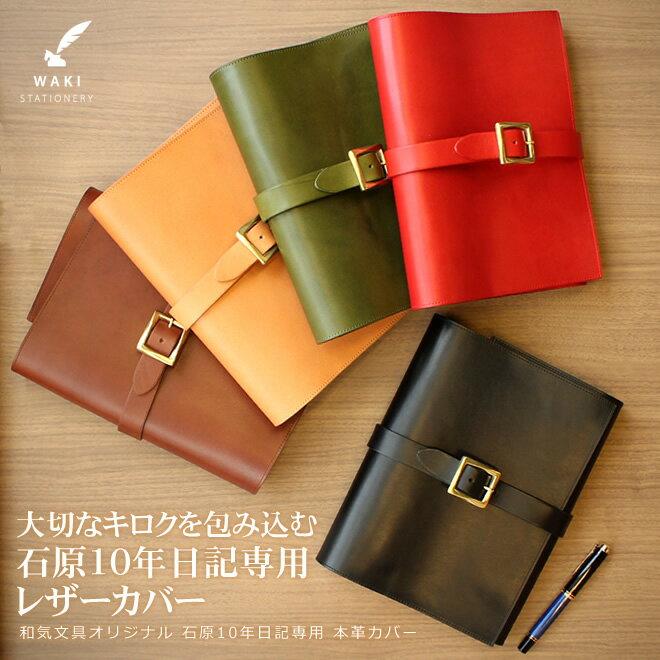 【名入れ 無料】和気文具オリジナル 石原10年日記専用 本革カバー