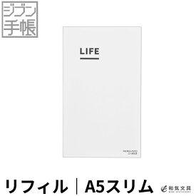 コクヨ KOKUYO ジブン手帳 LIFE ライフ リフィル(レフィル) レギュラーA5スリム用