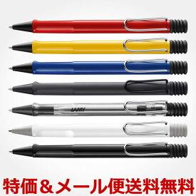 ボールペン おしゃれ ラミー LAMY サファリ / デザインおしゃれ 輸入 メール便送料無料 / 名入れ可能(有料)