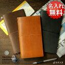 【名入れ 無料】トラベラーズノート TRAVELER'S Notebook スターターキット / 革 レザー デザイン文具 デザイン おしゃれ