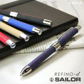 セーラー SAILOR レフィーノ ディー REFINO-d 多機能ペン