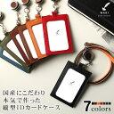 【名入れ 無料】和気文具オリジナル 縦型IDカードケース IDカードケース ネックストラップ リール付 本革IDカードホルダー ギフト