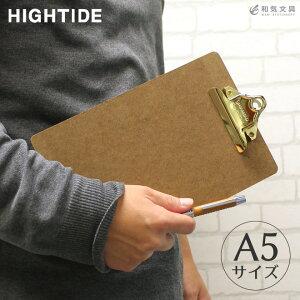 ハイタイド penco ペンコ クリップボード ゴールド A5 / 名入れ可能(有料) デザイン おしゃれ