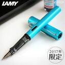 【名入れ 無料】[限定]ラミー LAMY アルスター 万年筆 パシフィック