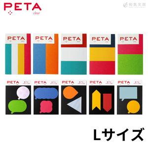 PCM竹尾 PETA clear ペタ クリア 透ける全面のり付箋 ミックス 【フィルム ふせん 付箋】