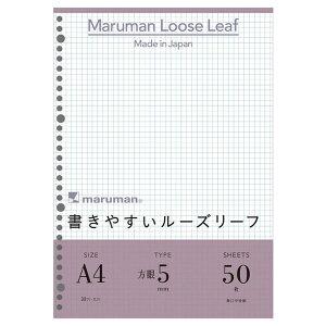 マルマン ルーズリーフ A4 30穴 書きやすいルーズリーフ 5ミリ方眼 50枚 L1107 / 5冊
