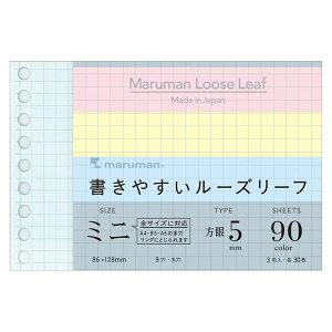 マルマン 書きやすいルーズリーフミニ B7E 方眼罫 3色アソート L1432-99 / 10セット