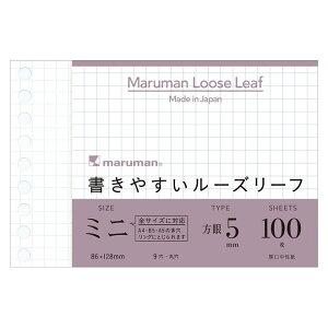 マルマン 書きやすいルーズリーフミニ B7E 方眼罫 L1432 / 10セット