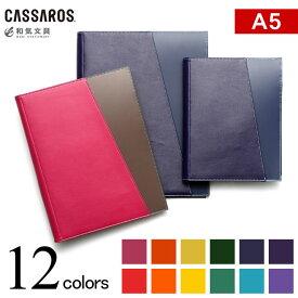 【名入れ 無料】 CASSAROS キャサロス ファイルノートカバー A5 メール便送料無料