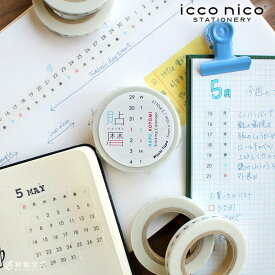 デザイン おしゃれ 文房具 icco nico 貼暦 ハルコヨミ マスキングテープ