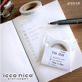 デザイン おしゃれ 文房具 icco nico TODO エンピツ マスキングテープ