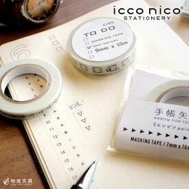 デザイン おしゃれ 文房具 icco nico エンピツ マスキングテープ