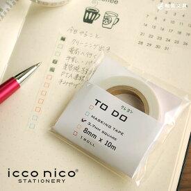 デザイン おしゃれ 文房具 icco nico TODO クレヨン マスキングテープ