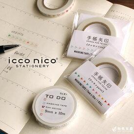 デザイン おしゃれ 文房具 icco nico クレヨン マスキングテープ
