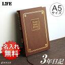 【名入れ 無料】ライフ LIFE 3年連用日記 こげ茶 A5サイズ デザイン おしゃれ