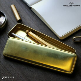 トラベラーズカンパニー TRAVELER'S COMPANY ブラス ペンケース 真鍮 ペンケース 【デザイン文具】