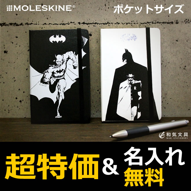 【名入れ 無料】[限定]モレスキン バットマン ノートブック ポケットサイズ / モレスキン Moleskine【メール便送料無料】 【デザイン文房具なら和気文具】