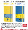 Leak [for a limited number]; skin MOLESKINE minion notebook large size [hard cover]