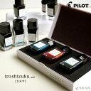 パイロット PILOT 万年筆インキ 色彩雫(いろしずく)iroshizuku mini 3色セット 15ml×3