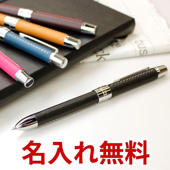 ボールペン 【名入れ 無料】セーラー SAILOR レフィーノ エル REFINO-l 多機能ペン デザイン おしゃれ