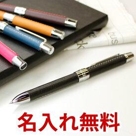 ボールペン 名入れ 無料 セーラー SAILOR レフィーノ エル REFINO-l 多機能ペン デザイン おしゃれ