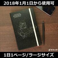 手帳 2018 【名入れ 無料】【...